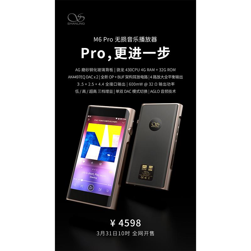 山灵M6 Pro无损音乐播放器,定价4598元。